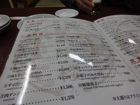 20091204_泰陽楼0002.JPG