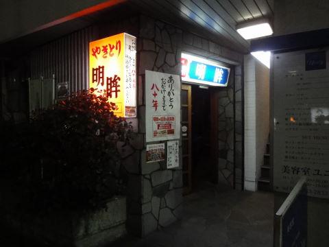 20101201_明眸0001.JPG