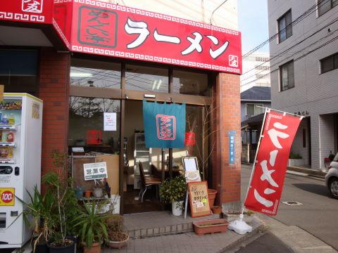 20081211_めんくい亭0001.JPG