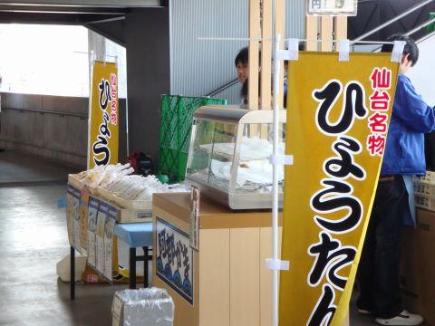 20090429_水戸戦0003.JPG