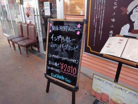 20100103_自由軒0002.JPG