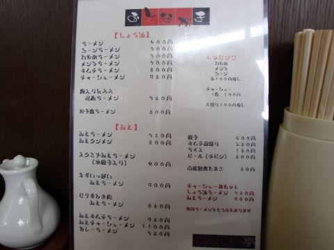 20081211_めんくい亭0002.JPG