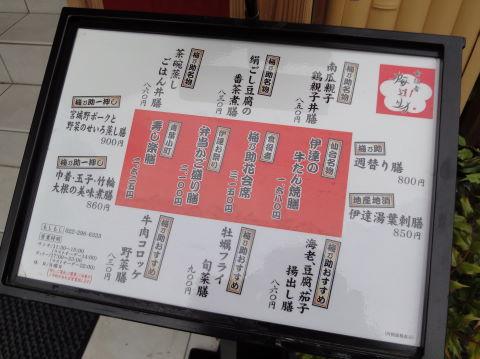 20091007_梅乃助0001.JPG