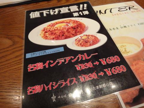 20100103_自由軒0004.JPG
