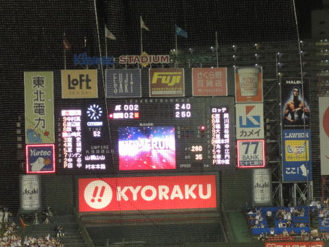 20090918_ロッテ戦0004.JPG