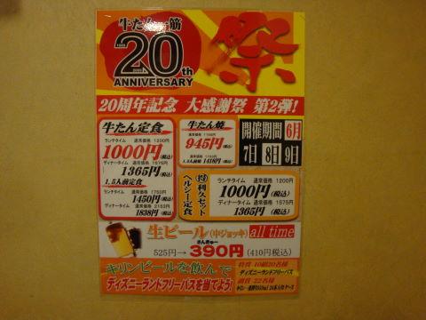 20090609_利久0003.JPG