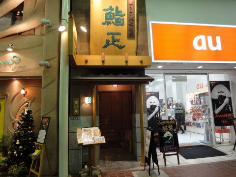 2010-12-13_鮨正0001.JPG