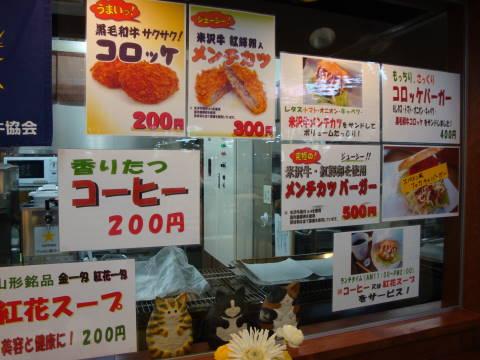 20090112_だてもん市場0002.jpg