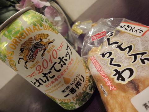 2010-11-07_とれたてホップ0001.JPG