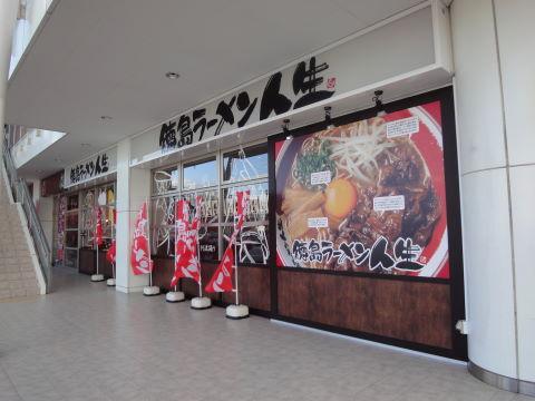 2010-12-12_徳島ラーメン人生0001.JPG