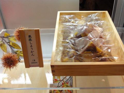 20091106_玉澤総本店0001.JPG