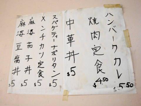 0607ラーメンショップ4