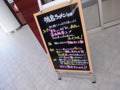 2010-12-12_徳島ラーメン人生0002.JPG