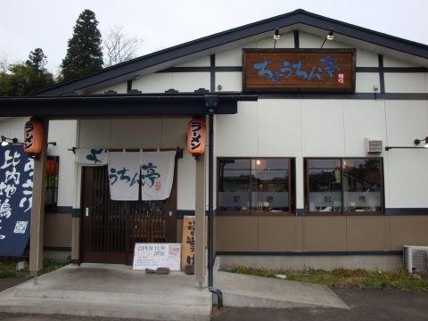 20090506_ちょうちん亭0005.JPG