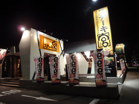2010-12-12_ステーキ宮0001.JPG