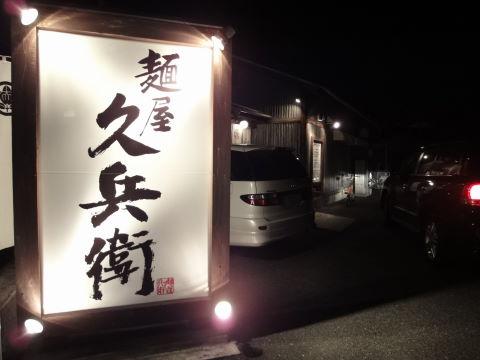 20100515_久兵衛0008.JPG