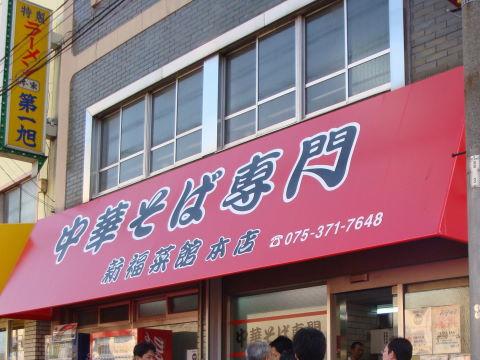 20090906_京都0019.JPG