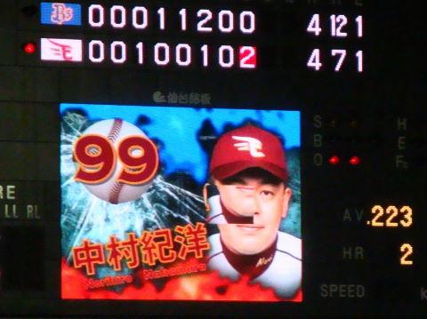 20090717_オリックス戦0004.JPG