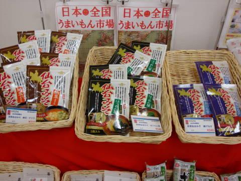 20090112_だてもん市場0005.jpg