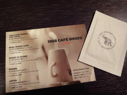 2010-08-18_1988CAFE SHOZO0006.JPG