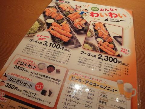 20100124_さぼてん0001.JPG