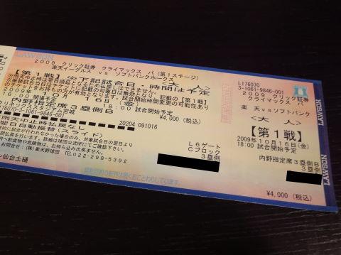 20091016_CSチケット0001.JPG