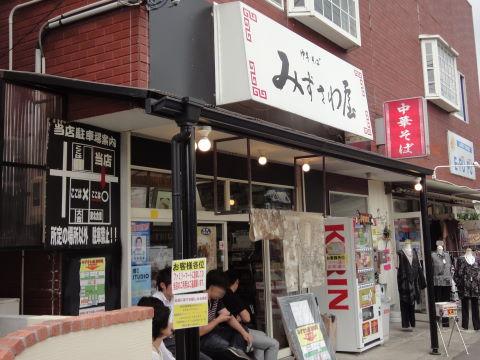 20100820_みずさわ屋0007.JPG