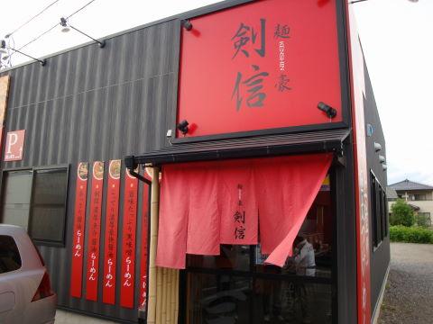 20090523_剣信0001.JPG