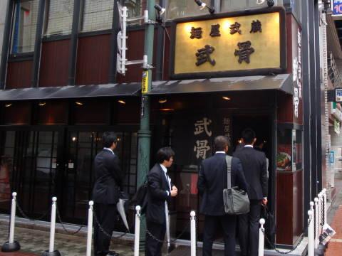 麺屋武蔵3