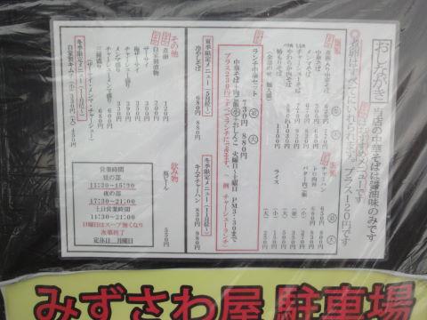 20100820_みずさわ屋0001.JPG