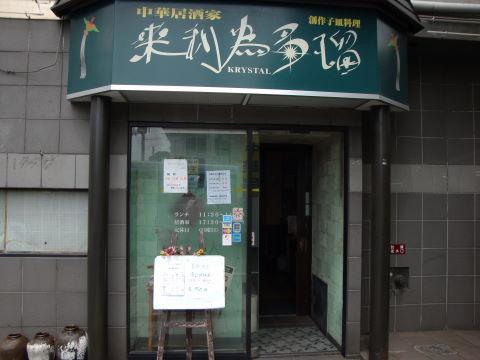 20090813_来利為多瑠0004.JPG