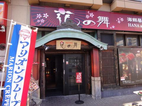 20100127_華の舞0008.JPG