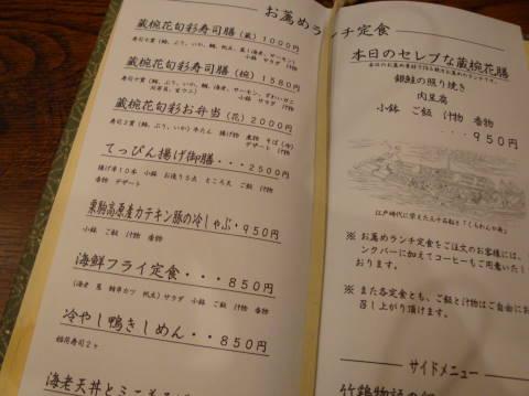 0513蔵椀花1