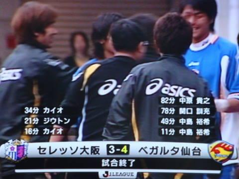 20081025_C大阪戦0005.jpg