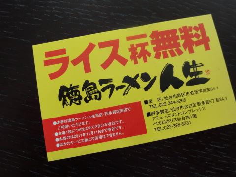 2010-12-12_徳島ラーメン人生0009.JPG
