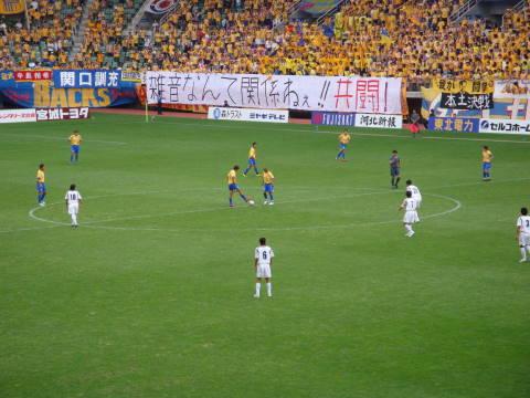 20080920_岐阜戦0002.jpg