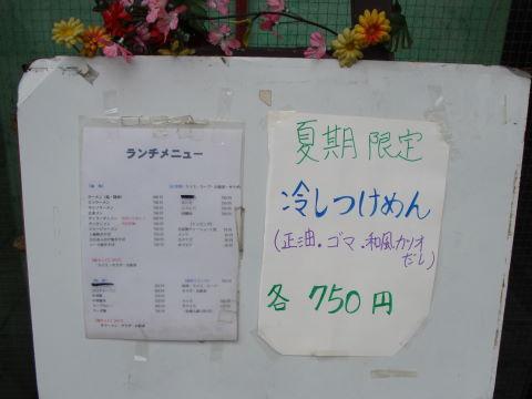 20090813_来利為多瑠0001.JPG