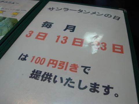 20090813_来利為多瑠0002.JPG