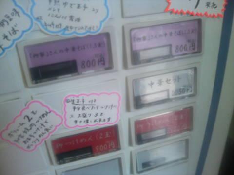 20081010_柳家0005.jpg