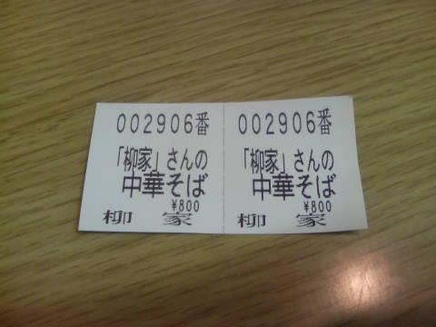 20081010_柳家0004.jpg
