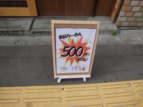 2010-11-16_さくら屋0001.JPG