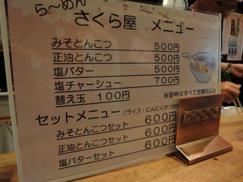 2010-11-16_さくら屋0002.JPG