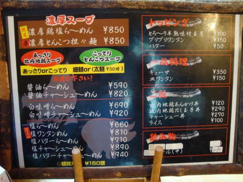 20090506_ちょうちん亭0001.JPG