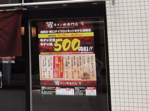 20100826_司0010.JPG