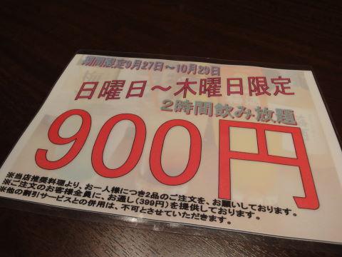 2010-10-19_忍家0004.JPG