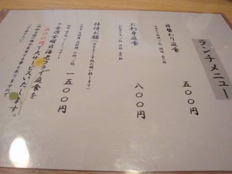 20080801_喜庭0002.jpg