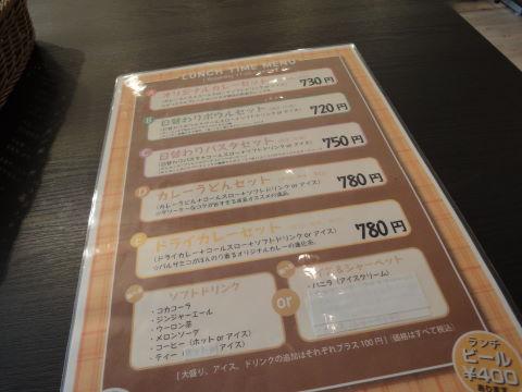 20101008_スパロウキッチン0002.JPG