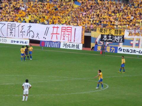 20080920_岐阜戦0005.jpg