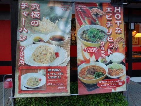 20090429_坦々麺0002.JPG