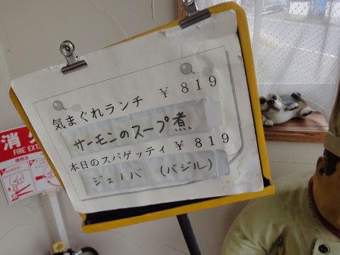 2010-11-22_夢三昧0004.JPG
